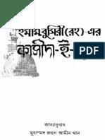 Bangla Book 'Kasida-e-burda'