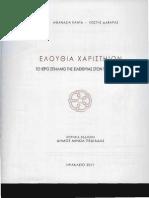 Eileithyia in Linear Β, by Flouda, G.