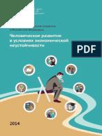 Доклад о человеческом развитии в РФ 2014