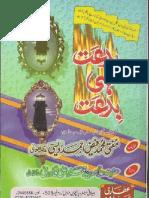 Bidat hi Bidat By Faiz Ahmad Owaisi