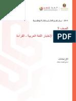 ArabicSpellingWriting(5).PDF.