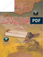 Diwan Ali Ibn Abi Taleb