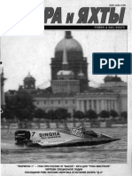 katera i yahti 1996-01 (159)