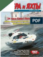 katera i yahti 2001-03 (177)