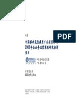 麦肯锡2008年5月为广东移动做的方案