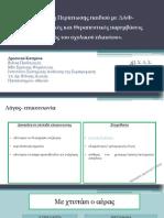 ΔΑΦ-Μελέτη Περίπτωσης.pdf