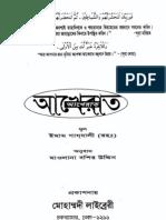 Bangla Book 'Hereafter'
