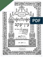 Ein Yaakov 2