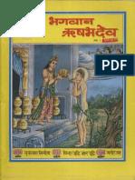 Bhagwan Rushabhdev Diwakar Chitrakatha 002 002802