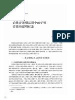 论推定规则适用中的证明责任和证明标准.pdf