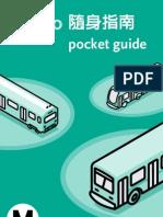 LA Metro - pocket guide chinese