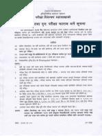 exam Notice.PDF