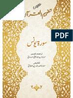 Tafheem Talkhees - Suarh Yunus
