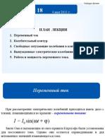 lekcii-18--19-kolebatel._nyj-k_.pptx
