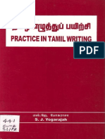 Practice Tamil Writing