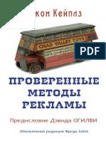 D Keyplz Proverennye Metody Reklamy