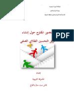 فريق التحسين.pdf