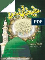 Faizan Hira by Dr Abdul Shakoor Sajid Ansari