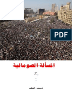Somalian Issue p1المسألة الصومالية