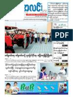 3.Mar_.15_mal.pdf