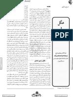 hgl_vshrgh_bastan.pdf