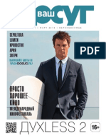 Журнал Ваш Досуг (Март, 2015)