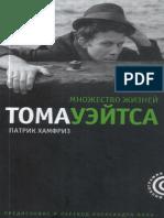 Патрик Хамфриз - Множество Жизней Тома Уэйтса (Дискография) - 2009