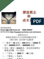 104.03.00-價值概念與 成本意識-K2-1-詹翔霖教授-正修科技大學-時尚生活創意設計系