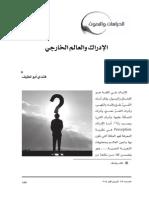 الإدراك والعالم الخارجي. فندي أبو لطيف.pdf