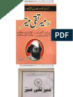 Kalaam e Mir (Iqbalkalmati.blogspot.com)