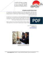 האגודה הישראלית ללימודי יפן - עלון מס' 10
