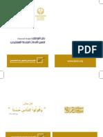 دليل الموظف مقدم الخدمة.pdf