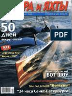 2005-05 (197).pdf