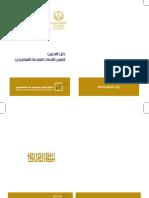 daleel_mudireen.pdf
