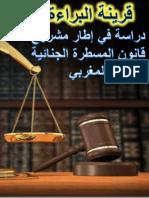قرينة البراءة دراسة في إطار مشروع قانون المسطرة الجنائية المغربي