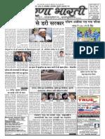 Prernabharti_issue08_25thfeb15