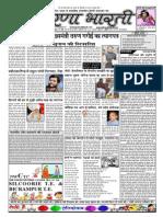 Prernabharti_issue09_4thMarch15