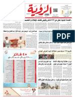 Alroya Newspaper 04-03-2015