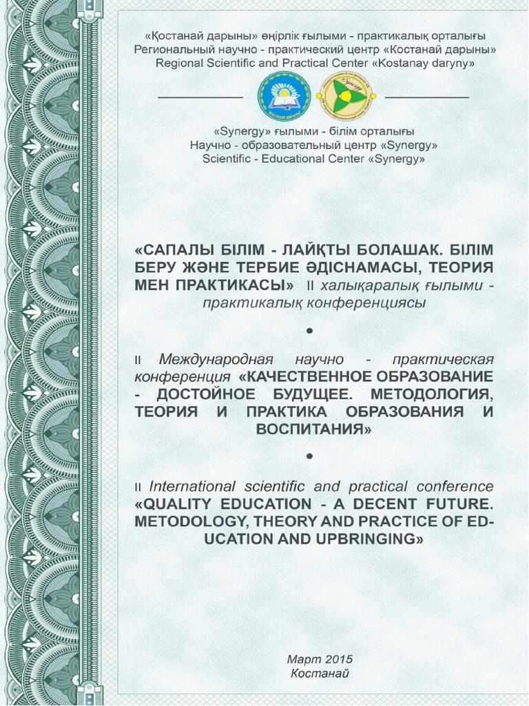 спид ауруы презентация на казахском языке