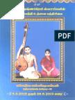 SriSri Anna 80th Jayanthi Utsava Invitation