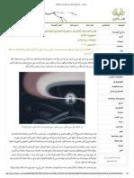 صفحات - هدم النسبية_ إشارات سماوية تتحدى أينشتاين.pdf