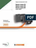 Связь DNP3