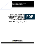 ЕСМП 3