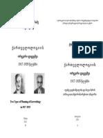 mari, javaxishvili. bolo. 01.11. 2011.pdf