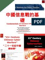 The Warfare in China