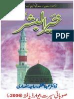 Khair-ul-Bashar by dr abdul shakoor sajid.pdf