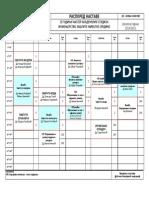 Raspored nastave