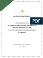 Η προκαταρκτική έκθεση της Επιτροπής Θεσμών