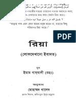 Bangla Book 'Show off Worship'