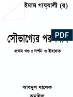 Bangla Book 'Treasures For Fortune' Part1